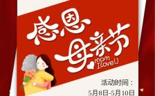 5.9感恩母亲节促销活动节假日营销手机海报缩略图