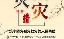 扁平简约5.12防灾减灾日公益宣传手机海报缩略图