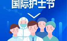 蓝色简约5.12国际护士节活动邀请函手机海报缩略图