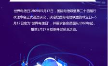 紫色商务风5.17世界电信日宣传手机海报缩略图