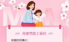 粉色简约风格母亲节员工福利通知海报缩略图