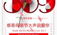 红色简约母亲节电商微商促销海报缩略图