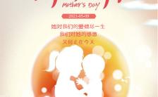 简约红色创意母亲节感恩母亲节日祝福手机海报缩略图