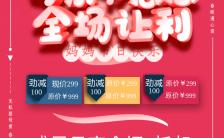 红色简约母亲节活动促销活动手机海报缩略图