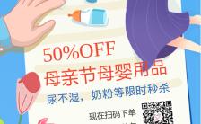 蓝色简约风格母亲节母婴产品促销海报缩略图