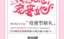 粉色简约风格母亲节鲜花礼品促销海报缩略图