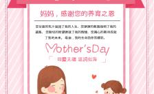 简约卡通手绘感恩母亲节祝福手机海报缩略图