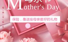 粉色浪漫温暖关爱母亲节保险手机海报缩略图