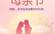 粉色简约温暖关爱母亲节保险手机海报缩略图