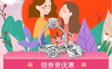 简约插画风格母亲节珠宝首饰促销海报缩略图