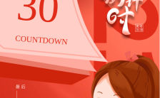 红色简约风格高考倒计时30天宣传海报缩略图