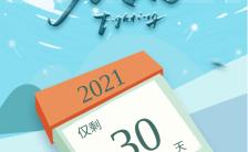 蓝色简约插画风格高考倒计时30天宣传海报缩略图