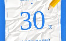 蓝色简约风格高考倒计时30天宣传手机海报缩略图
