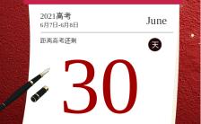 红色简约日历风格高考倒计时30天宣传海报缩略图
