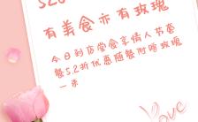 粉色时尚大气情人节520促销手机海报缩略图