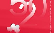 红色浪漫520情人节节日活动手机海报缩略图