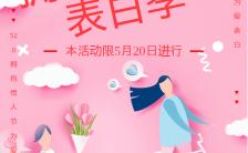 粉色清新简约520拥抱情人节海报缩略图