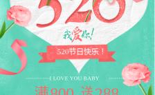 绿色小清新520活动促销宣传手机海报缩略图