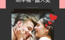 简约520情人节晒照活动手机海报缩略图