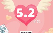 520情人节倒计时浪漫清新促销宣传手机海报缩略图