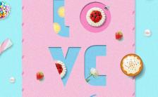 520情人浪漫店铺优惠促销邀请宣传海报缩略图