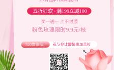 粉色唯美风格520花店促销宣传海报缩略图