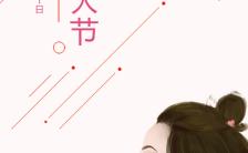 粉色唯美浪漫520表白手机海报缩略图