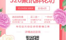 粉色唯美风格520鲜花店促销宣传海报缩略图