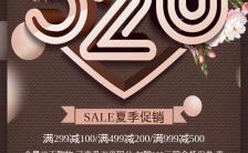 棕色经典520告白店铺促销宣传手机海报缩略图
