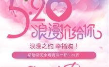 粉色浪漫520情人节促销活动商业零售手机海报缩略图