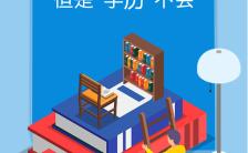 蓝色简约风格成人教育高考励志语录海报缩略图