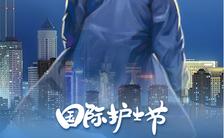 蓝色简约风格国际护士节宣传海报缩略图