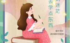 绿色小清新风格成人教育高考励志语录宣传海报缩略图