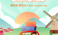 绿色简约风格中国旅游日宣传海报缩略图