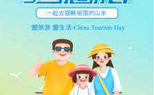 蓝色简约风格中国旅游日宣传海报缩略图