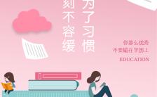 粉色简约风格成人高考励志语录海报缩略图