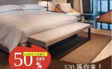 简约风格之520酒店促销活动宣传海报缩略图