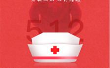 红色简约风格国际护士节宣传海报缩略图