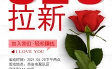 红色简约520推荐好友拉新宣传活动海报缩略图