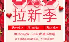简约风520推荐好友拉新宣传活动海报缩略图