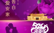 紫色唯美520情人节房地产宣传海报缩略图