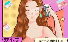 粉色简约520美妆直播宣传海报缩略图