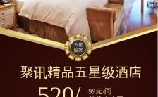 商务风格之520酒店促销活动宣传海报缩略图