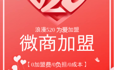 红色浪漫520微商代理加盟海报缩略图