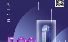紫色唯美风520情人节房地产宣传海报缩略图