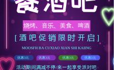 时尚炫酷风格之520酒吧餐厅促销活动宣传海报缩略图
