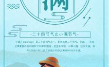 蓝色清新小满节日宣传手机海报缩略图