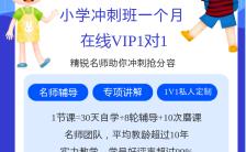 蓝色简约小升初促销宣传手机海报缩略图