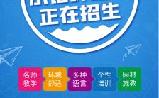 蓝色简约风格小语种招生宣传手机海报缩略图