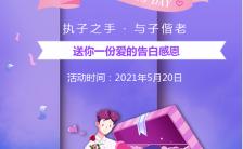 紫色浪漫520表白促销宣传手机海报缩略图